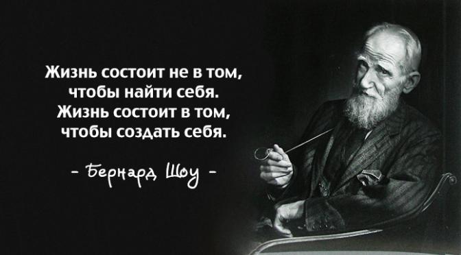 33 лучших цитаты Джорджа Бернарда Шоу