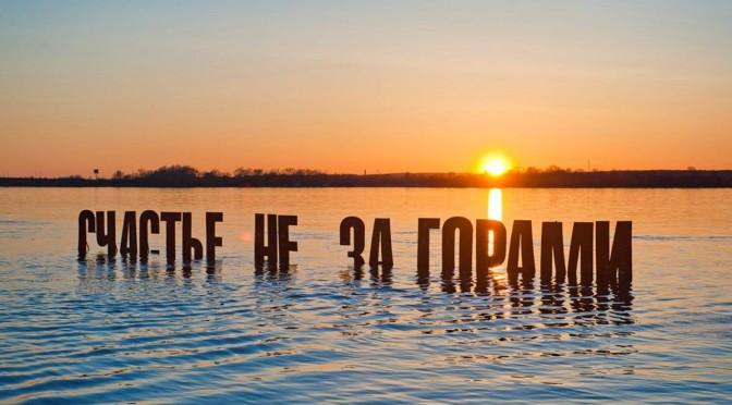 Психолог Наталья Рогова: «Счастье нужно заслужить?»