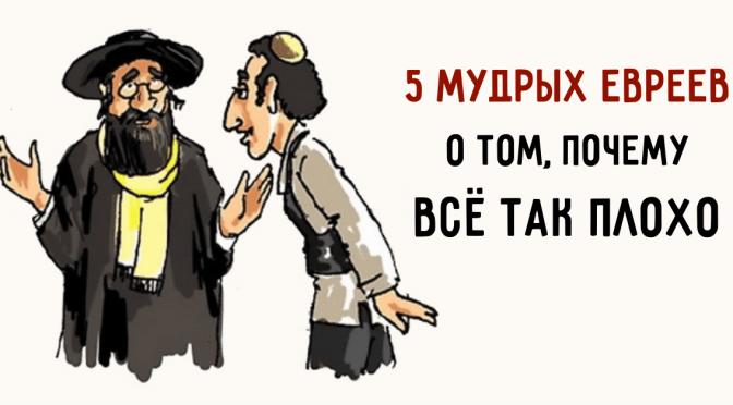 5 мудрых евреев о том, почему всё плохо