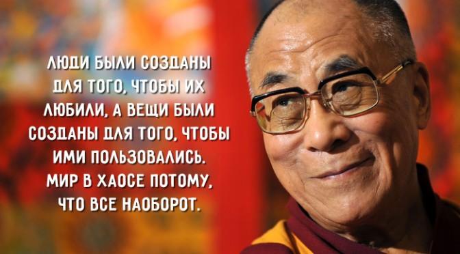 17 уроков жизни Далай-Ламы