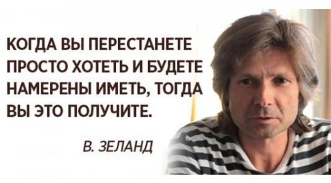 Вадим Зеланд и его 10 важнейших жизненных принципов