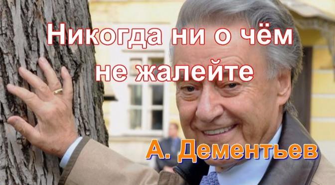 «Никогда ни о чем не жалейте» Стихотворение Андрея Дементьева