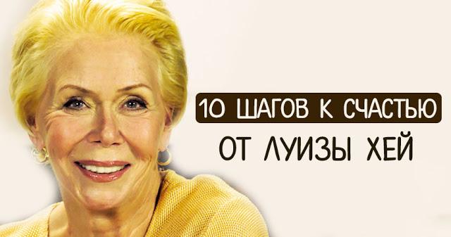 10 ШАГОВ К СЧАСТЬЮ ОТ ЛУИЗЫ ХЕЙ